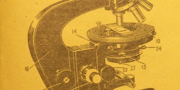 микроскопы биологические рабочие мбр-1 и мбр-1а