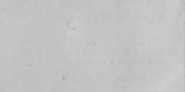 свидетельство на карманный микроскоп мдк-2