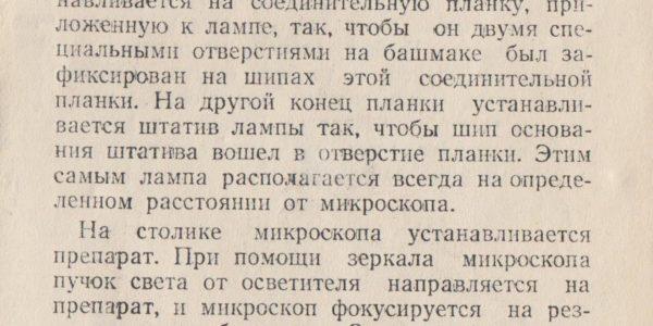 КРАТКОЕ ОПИСАНИЕ ЛАМПЫ ДЛЯ МИКРОСКОПИРОВАНИЯ ОИ-7
