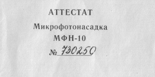 мфн-10 аттестат