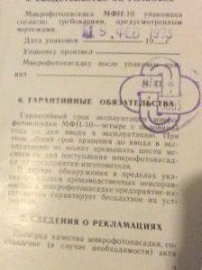 Паспорт мфн-10