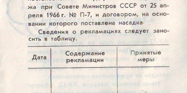 паспорт АУ-12
