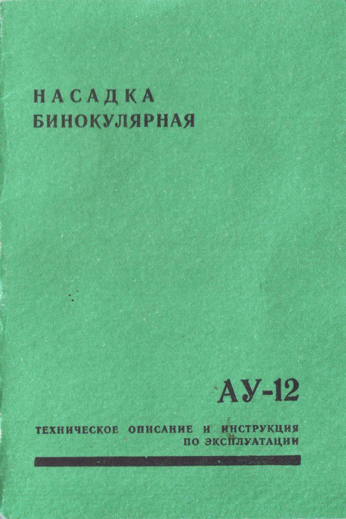 бинокулярная насадка ау-12