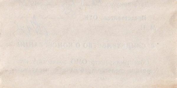 Объект-микрометр отраженного света ОМО паспорт