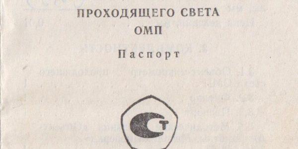 Паспорт объект-микрометра проходящего света ОМП