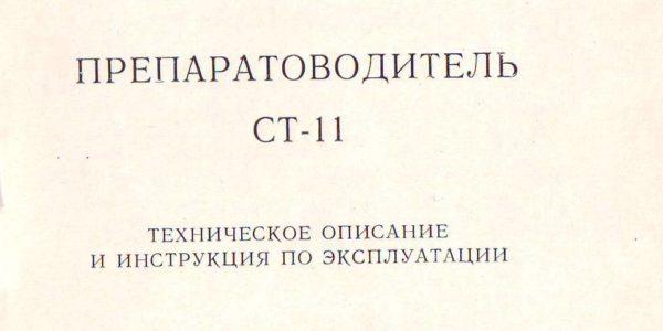 препаратоводитель ст-11 (инструкция)