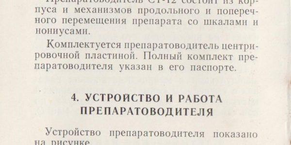 Препаратоводитель СТ-12 описание