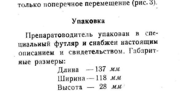 инструкция на препаратоводитель ст-5