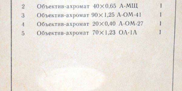 опись вложений в ящик мфа-2