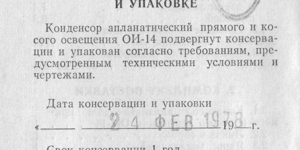 Паспорт конденсора ОИ-14