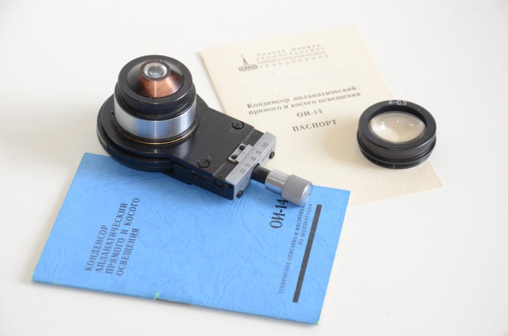 конденсор ои-14