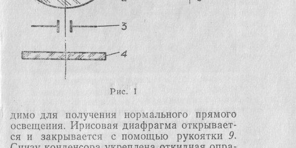 Конденсор апланатический прямого и косого освещения ОИ-14