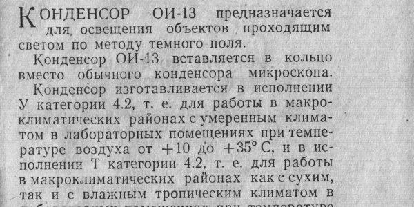 конденсор ои-13 инструкция