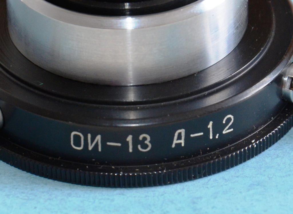 темнопольный конденсор ои-13
