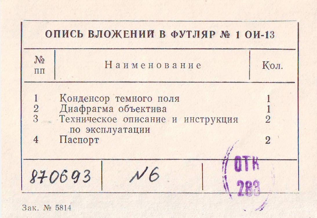 ои-13 опись