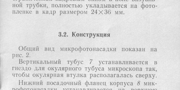 мфн-12 инструкция