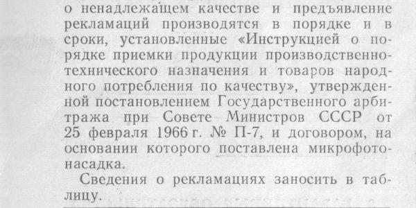 мфн-12 паспорт