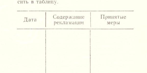 осветитель ОИ-35 паспорт