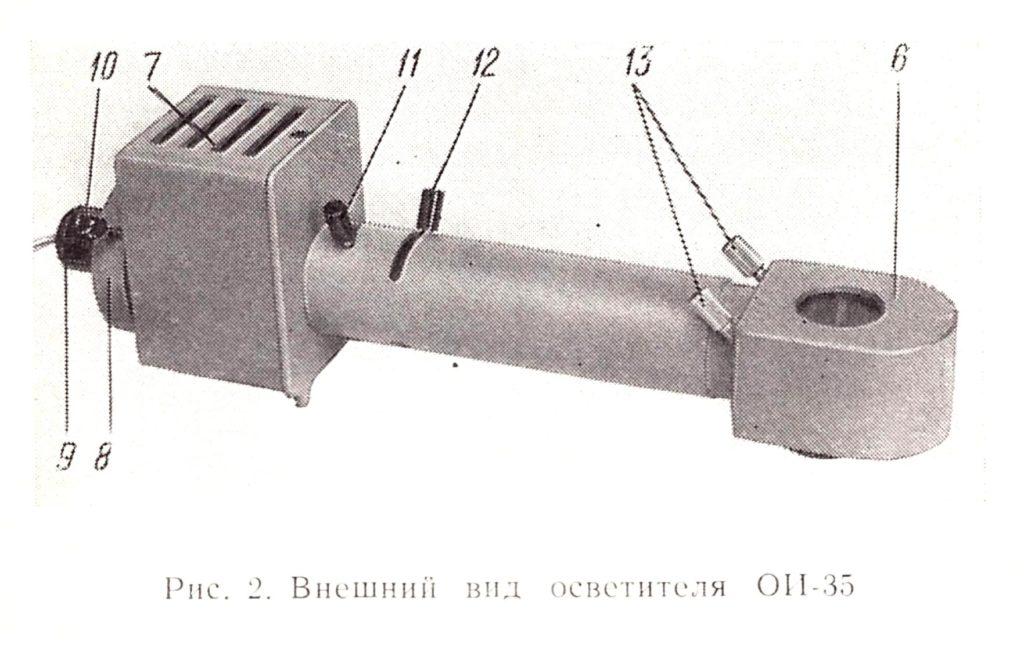 ои-35 рис. 2
