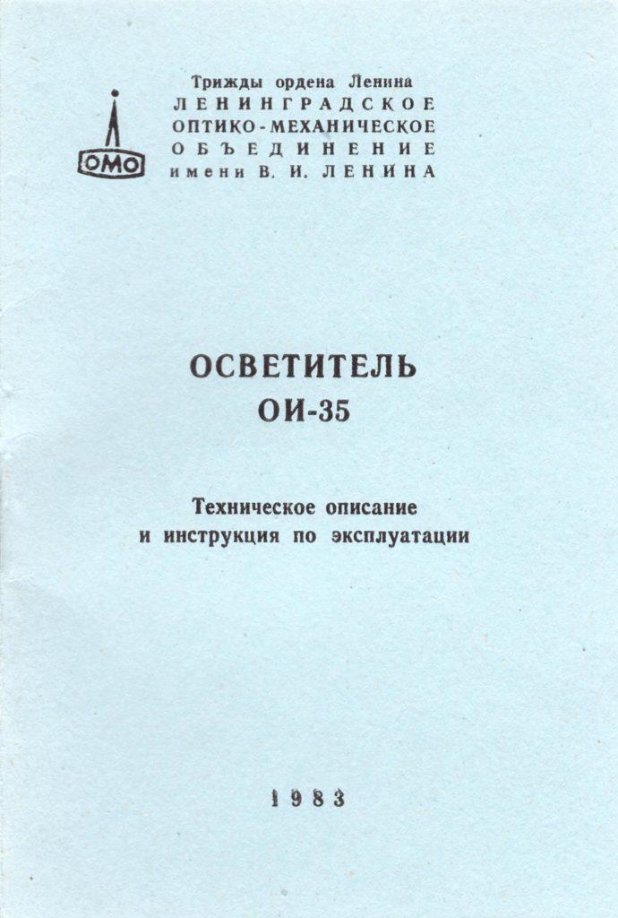 осветитель ОИ-35 инструкция
