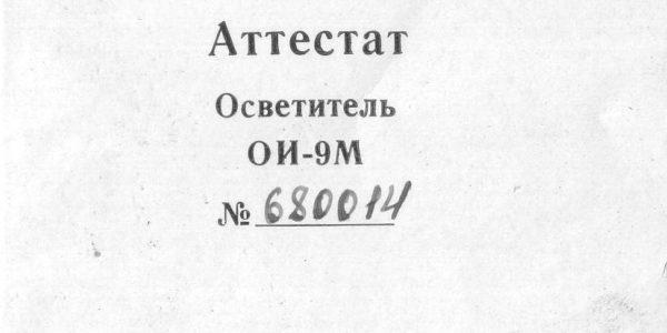 осветитель ои-9м аттестат
