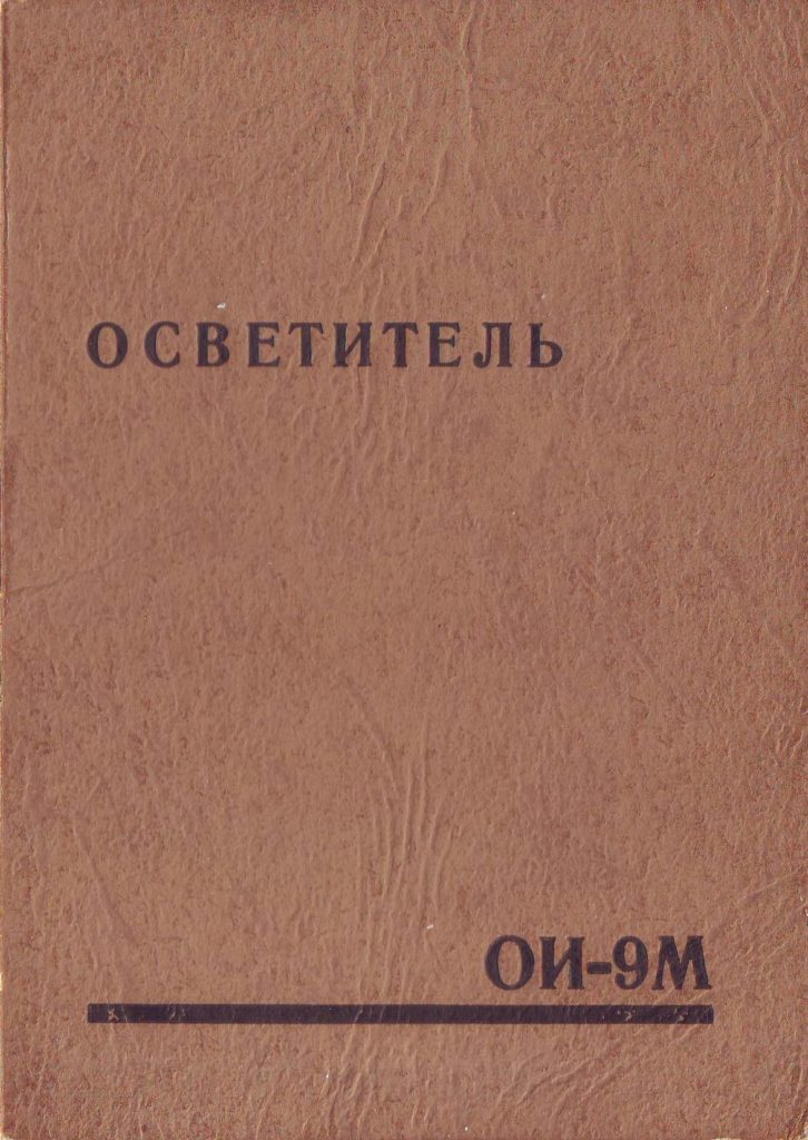 осветитель ои-9м инструкция