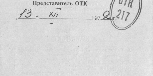 ои-31 паспорт