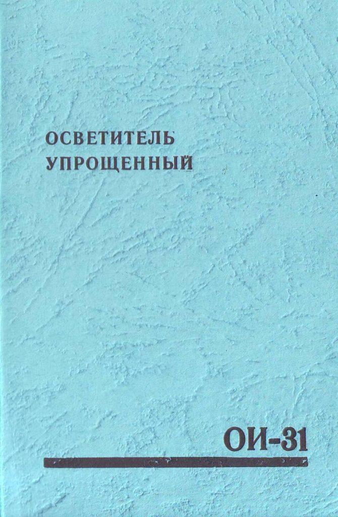 Упрощенный осветитель ОИ-31 (инструкция)