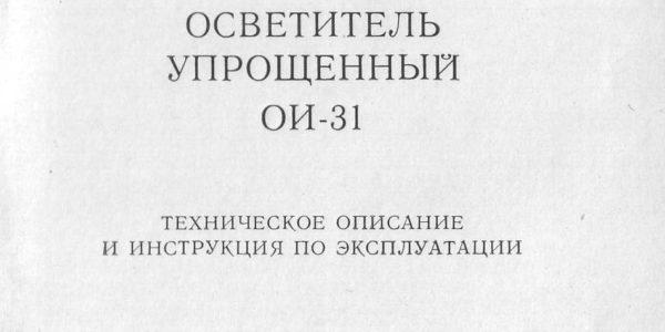 ои-31 инструкция