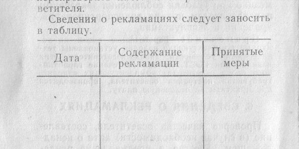 паспорт ои-32