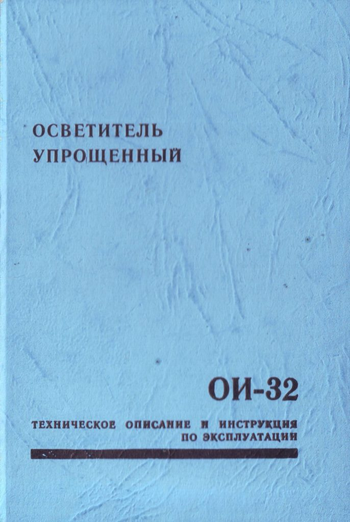 осветитель ои-32 инструкция