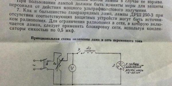 Инструкция по эксплуатации ртутных ламп сверхвысокого давления типа ДРШ 250-3