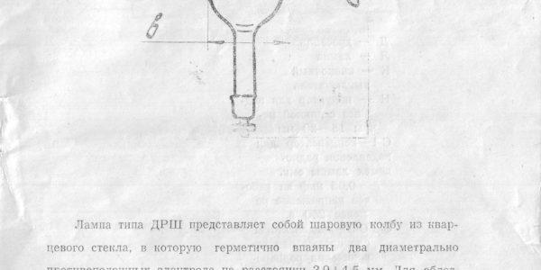 дрш лампы инструкция