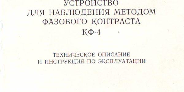 кф-4 инструкция