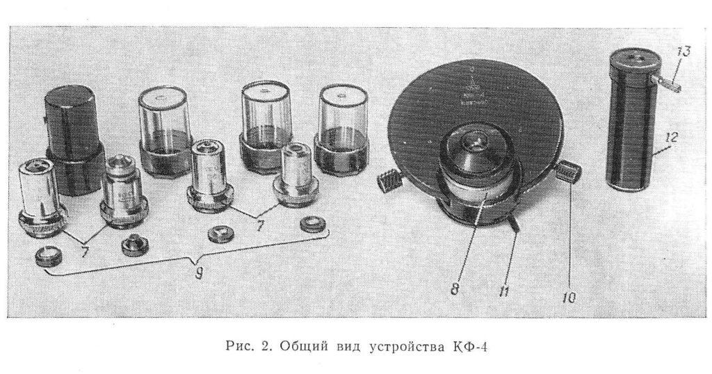 кф-4 рис. 2