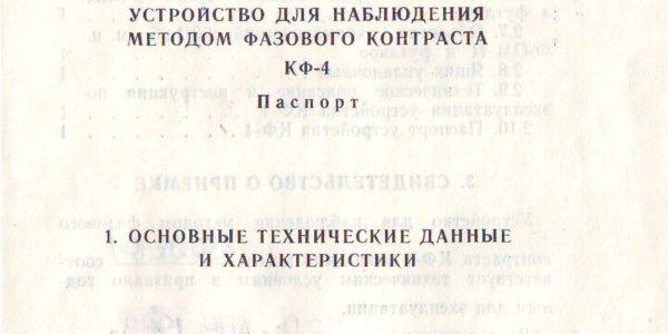 кф-4 паспорт