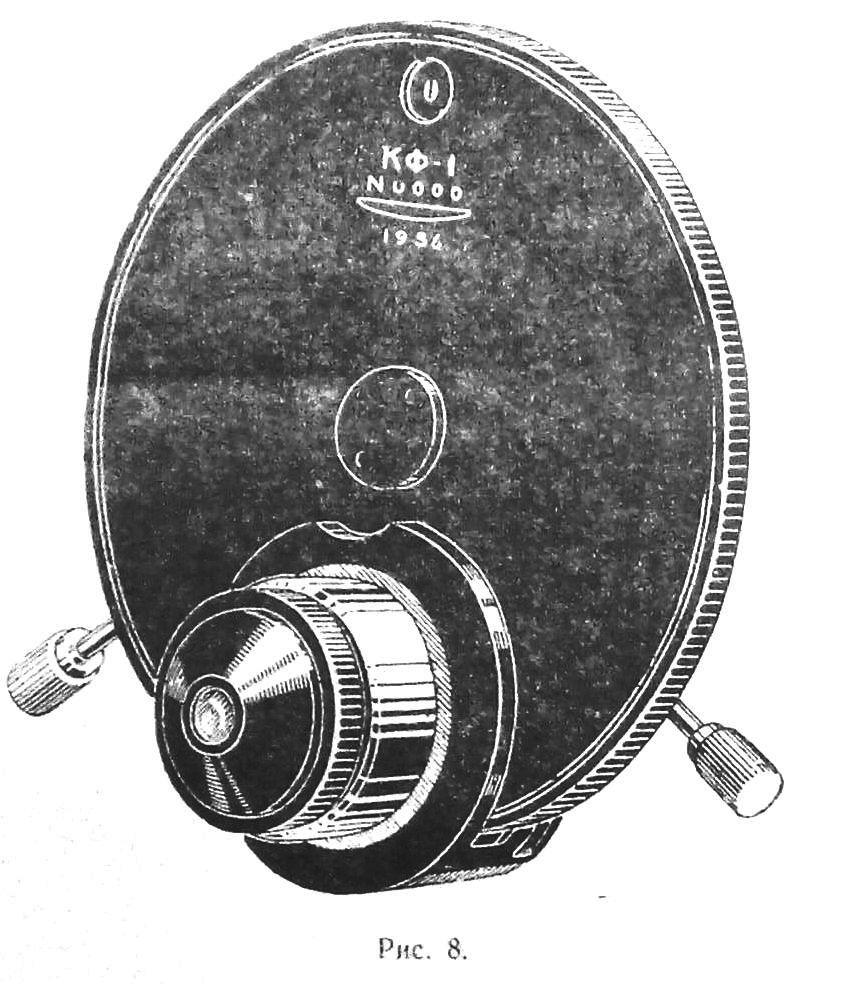 кф-1 рис. 8