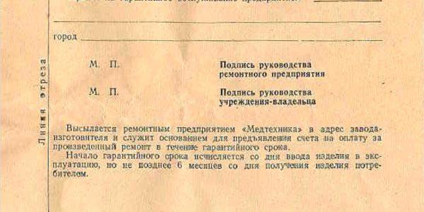 агглютиноскоп паспорт
