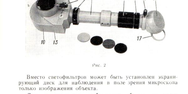 Аппарат рисовально-проекционный РА-7 инструкция