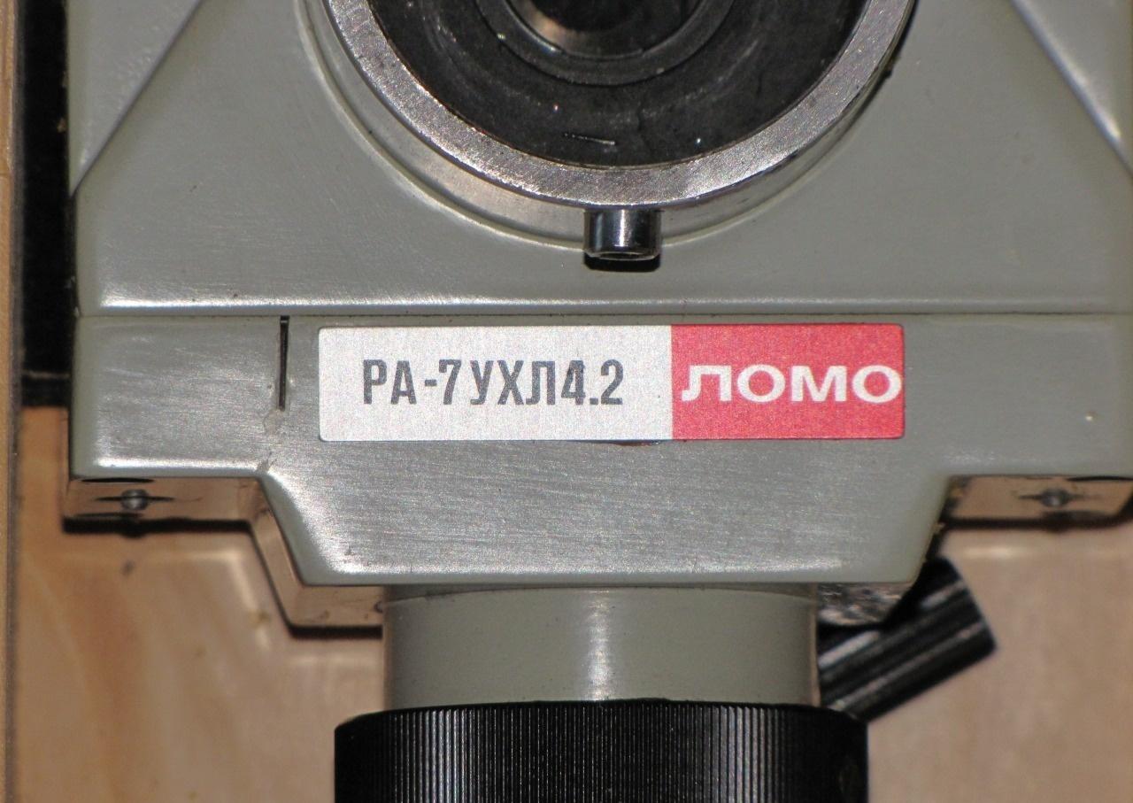 Аппарат рисовально-проекционный РА-7 фото