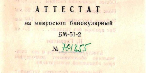 БМ-51-2 аттестат