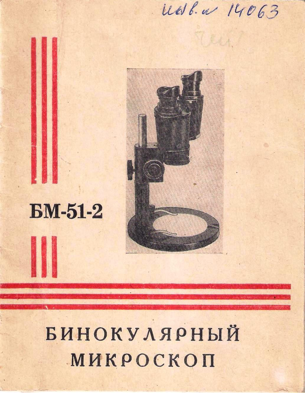 Бинокулярный микроскоп БМ-51-2 инструкция