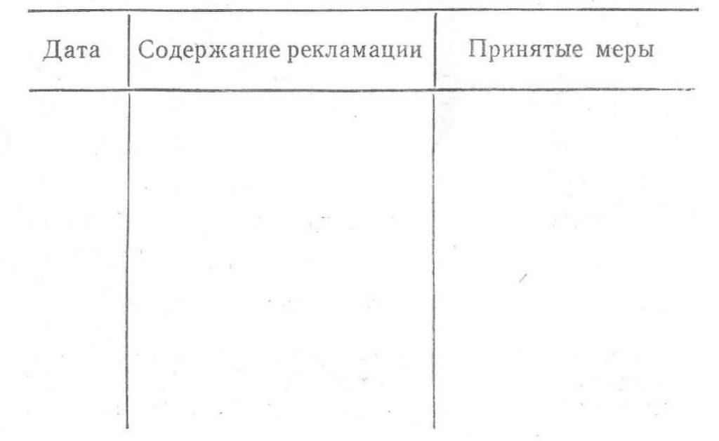 мпд-1 таб. 4