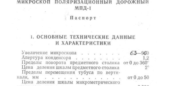 микроскоп мпд-1 паспорт