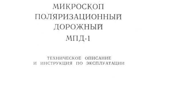 микроскоп мпд-1 инструкция