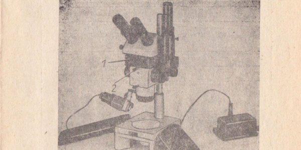 Микрофотографическое устройство МФУ (Паспорт)