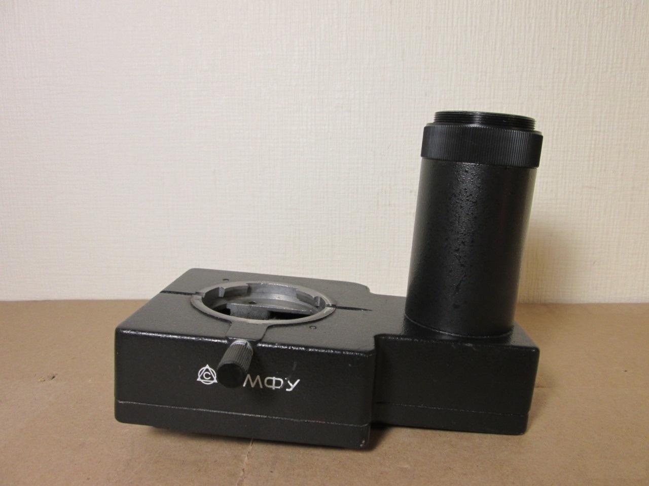 Микрофотографическое устройство МФУ фото