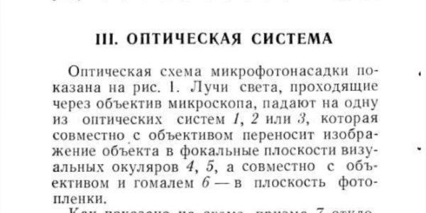 mikrofotonasadka_mfn_11_tekhnicheskoe_opisanie_i_instruktsiy-1-0004