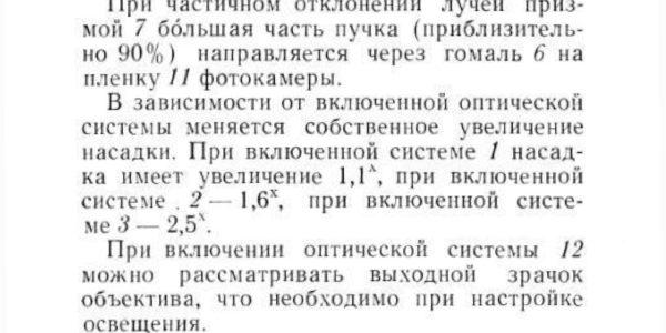 mikrofotonasadka_mfn_11_tekhnicheskoe_opisanie_i_instruktsiy-1-0006