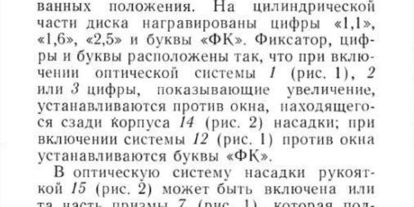 mikrofotonasadka_mfn_11_tekhnicheskoe_opisanie_i_instruktsiy-1-0008